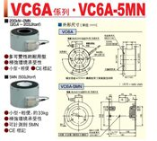 VALCOM秤重傳感器VC6A系列