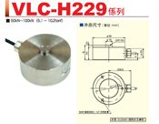 VALCOM秤重傳感器VLC-H229系列