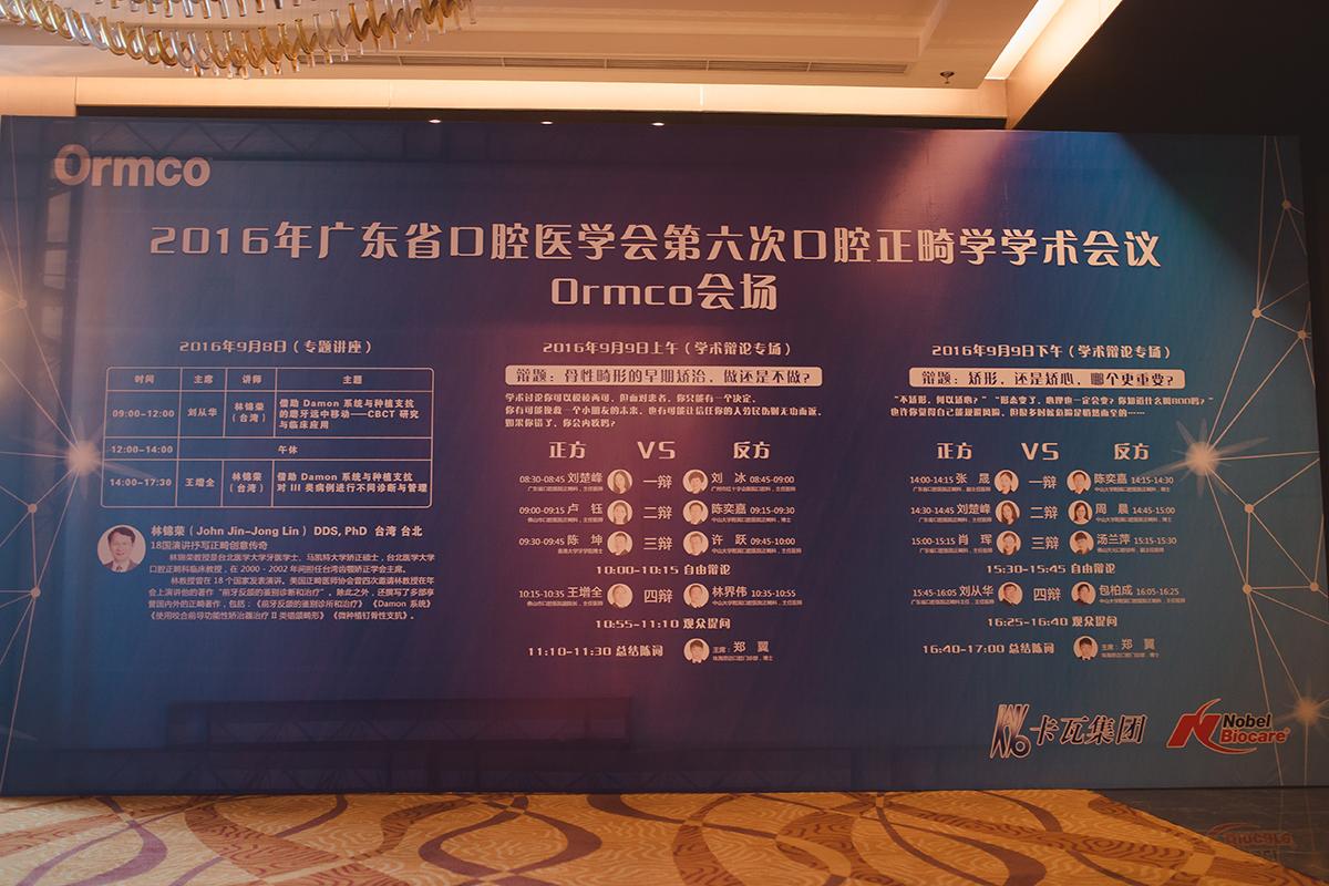 廣東省口腔醫學會-口腔正畸學專業委員會全體委員會議