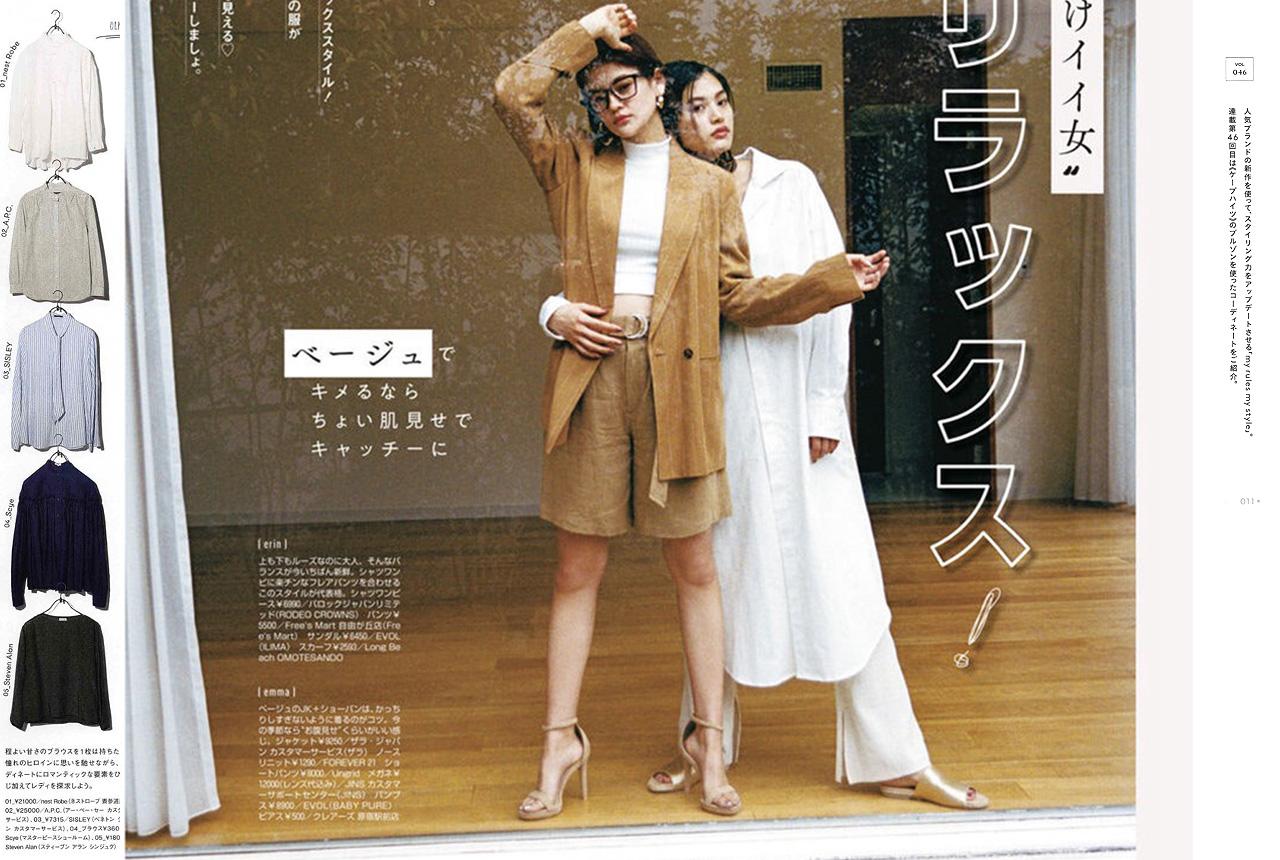 日杂风拍摄系列的亚洲女