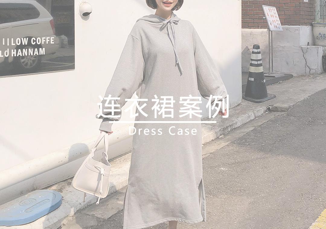 连衣裙案例
