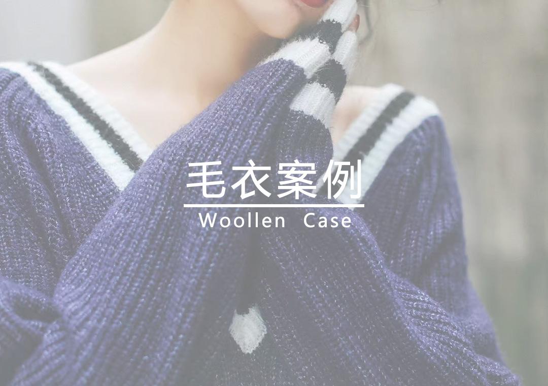 毛衣客片案例