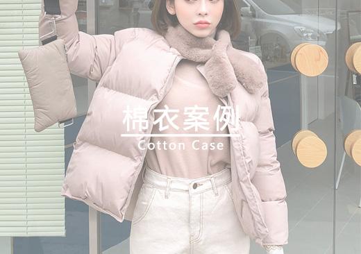 棉衣棉服拍摄案例
