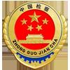 山东省检察院