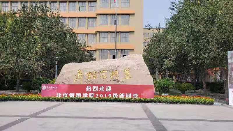 中国人民武装警察部队指挥学院