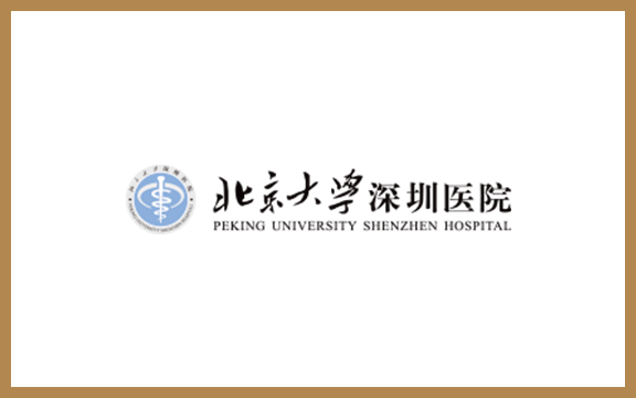 深圳北大醫院