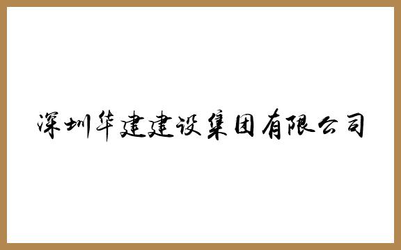 深圳華建建設集團有限公司