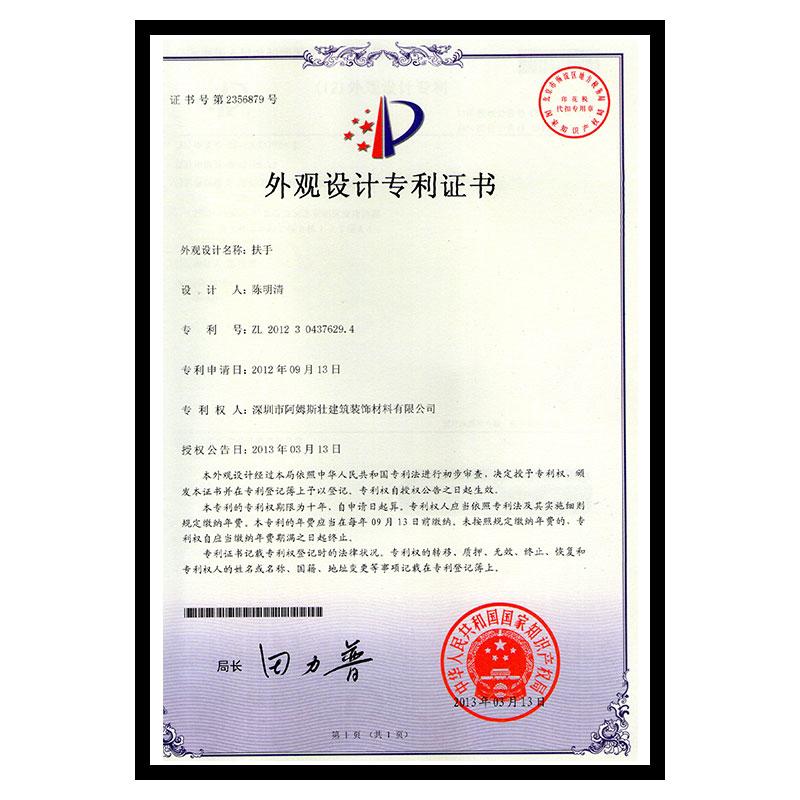 外觀設計專利證書