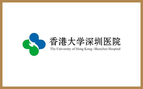 香港大學深圳醫院