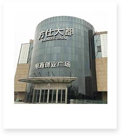 北京方仕國際電商廣場