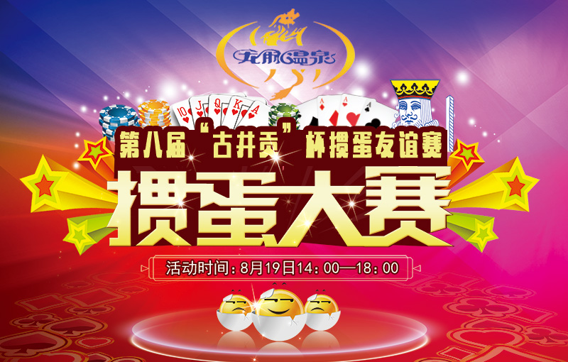 第八届古井贡杯京皖掼蛋友谊赛