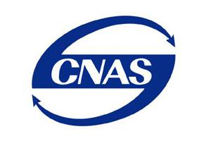 CNAS内部审核与管理评审(含内审员证)