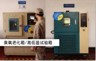 臭氧老化箱高低溫試驗箱