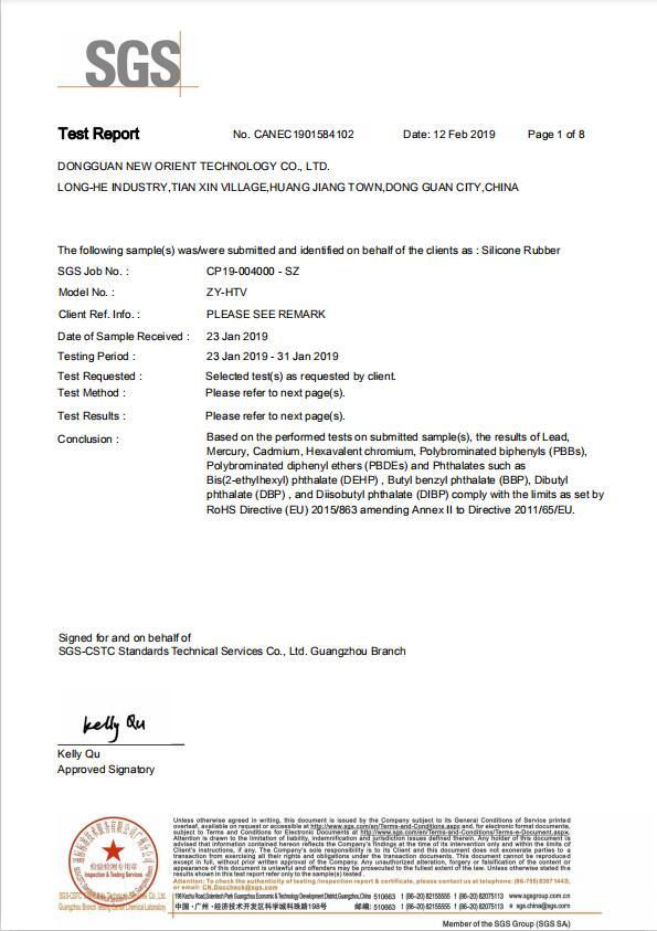 EPDM三元乙丙橡膠環保認證