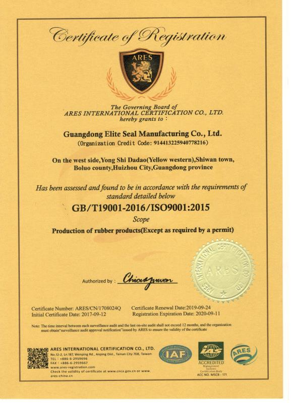 ISO9001:2015 認證
