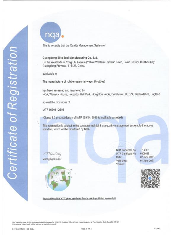 IATF16949-2016 認證