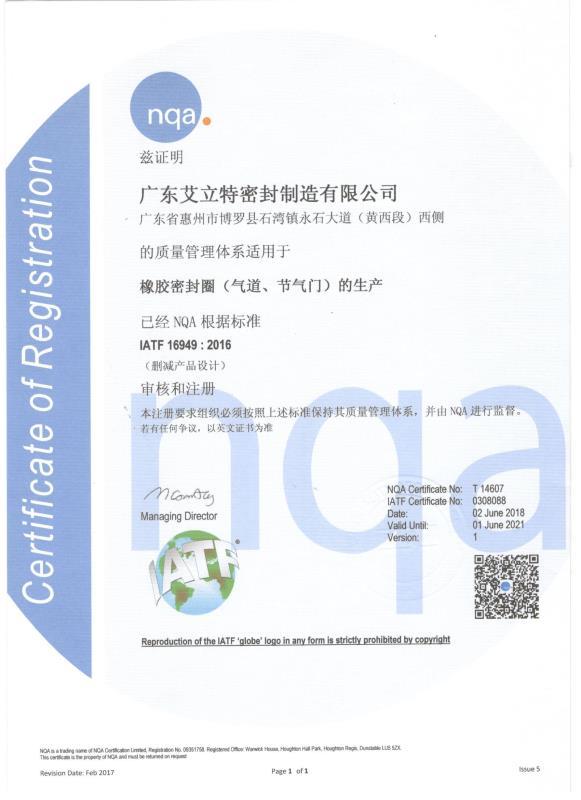 IATF16949-2016認證