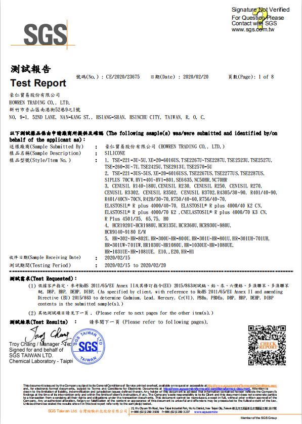 MUQ(MQ)硅橡膠環保證明