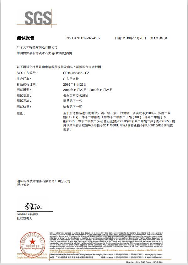 FKM氟橡膠環保證明