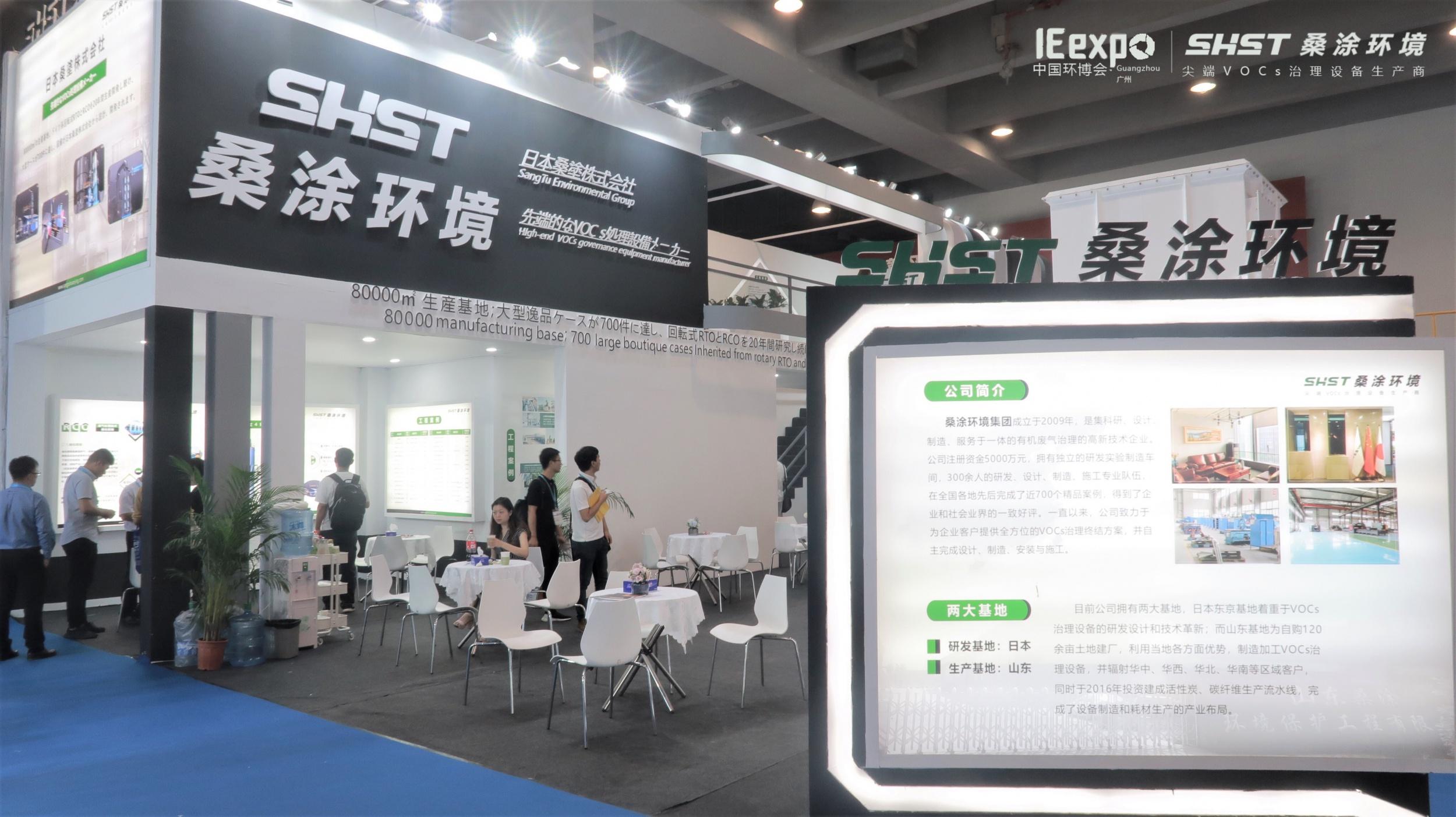 第五届中国环博会载誉华南,桑涂环境集团大放异彩