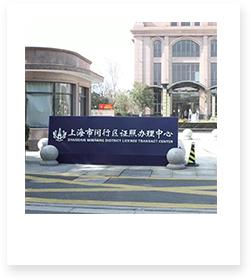 上海崇明证照中心