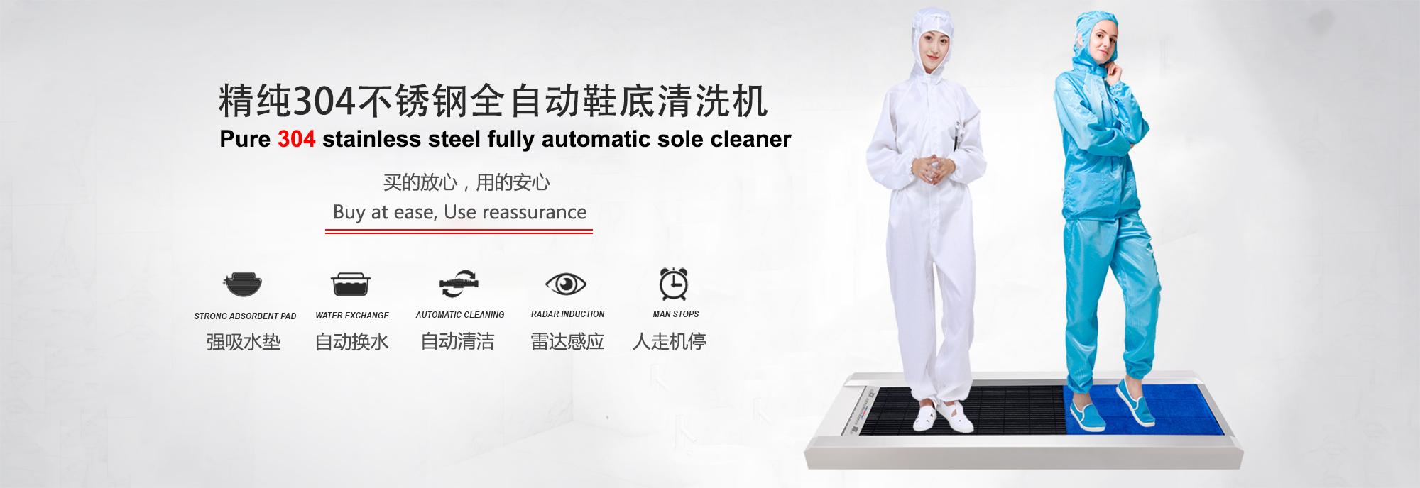 中国合瑞科技全自动鞋底清洁机清洗机