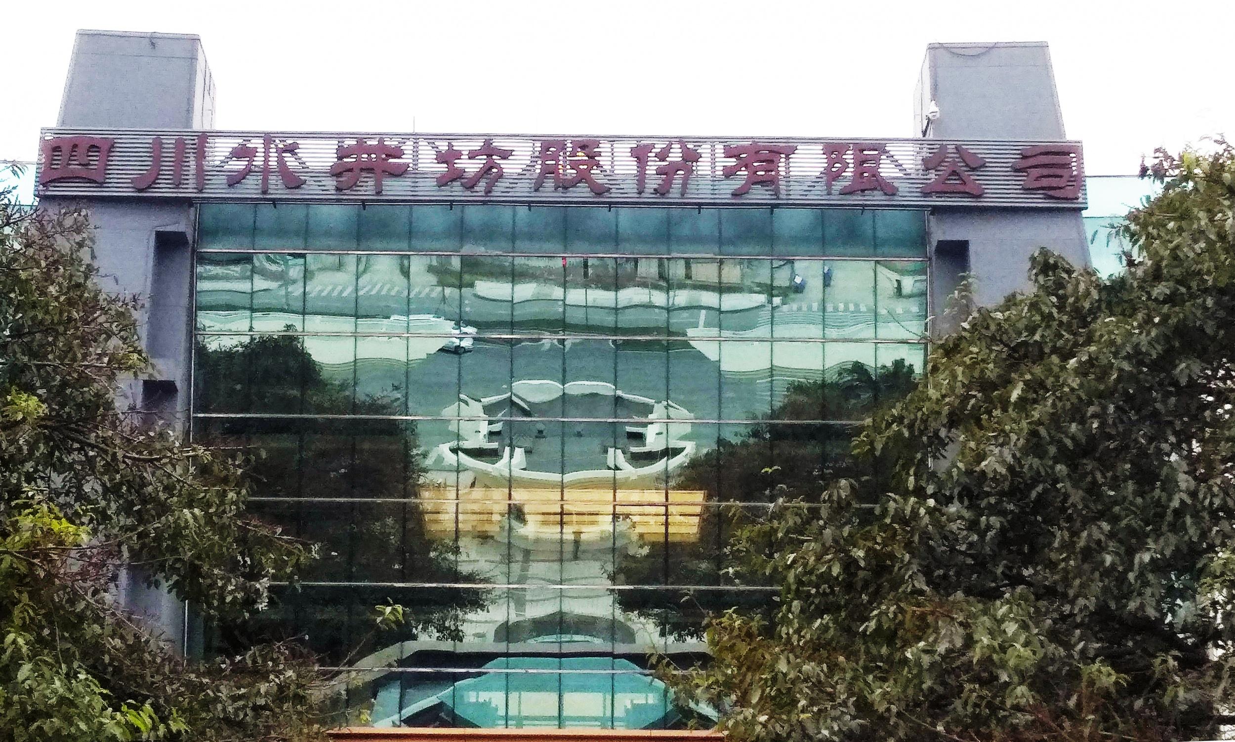 四川水井坊企业食堂一卡通管理系统升级
