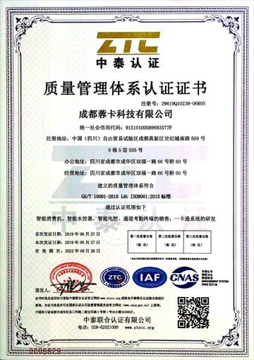 ISO质量管理体系认证书