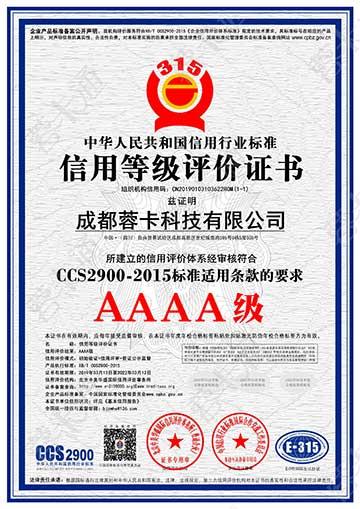 信用等级4A证书