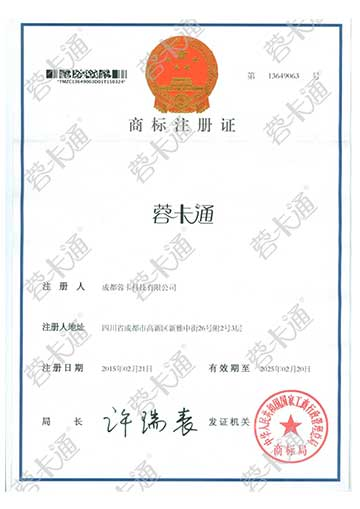 蓉卡通商标注册证
