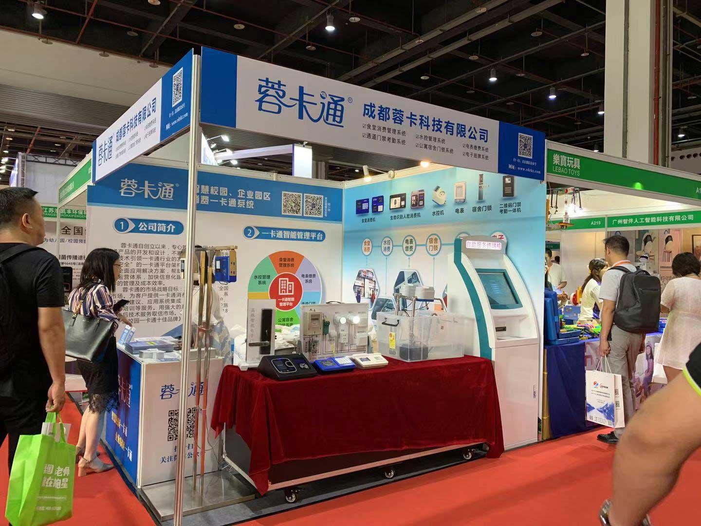 蓉卡通校园一卡通消费系统2019中国(上海)国际智慧教育及教育装备展示会