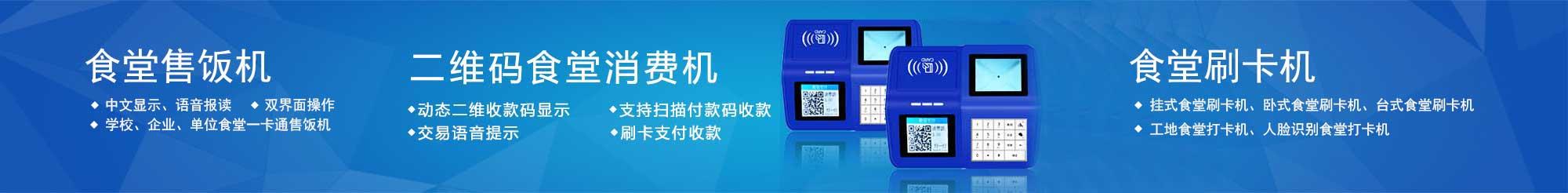 食堂售饭机,食堂刷卡机,二维码食堂消费机,食堂人脸识别消费机,安卓人脸消费机