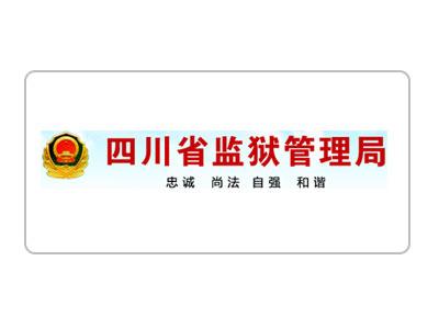 四川省监狱管理局事业单位食堂一卡通