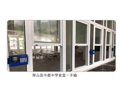 屏山县中都中学食堂一卡通