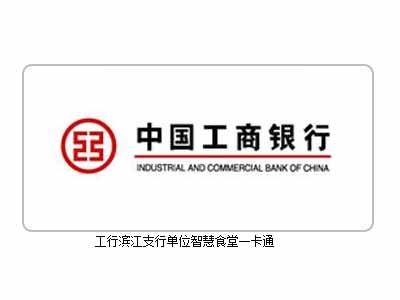 工行滨江支行单位智慧食堂一卡通
