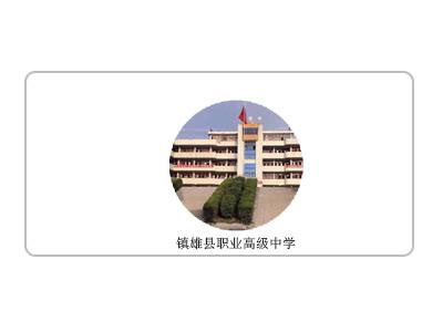 镇雄县职业高级中学校园一卡通