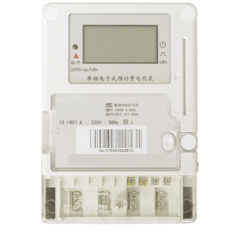 远传预付费智能电表