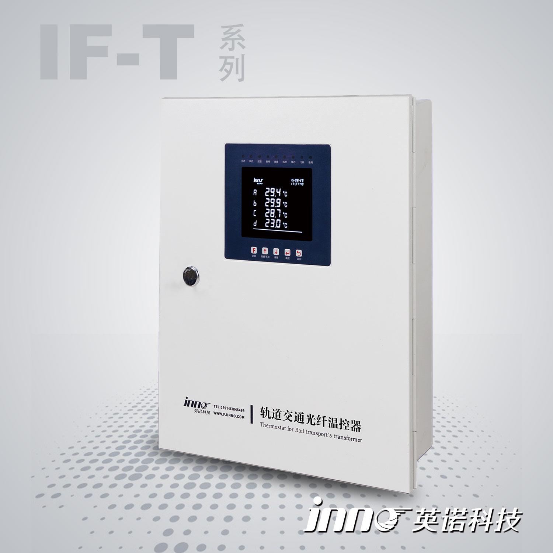 IF-T系列  轨道交通光纤温控器