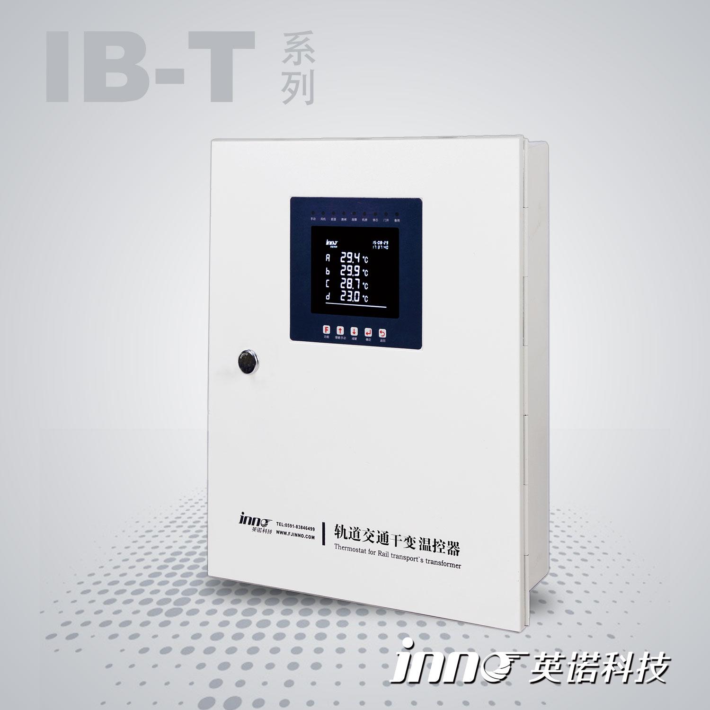 IB-T系列  轨道交通干变温控器