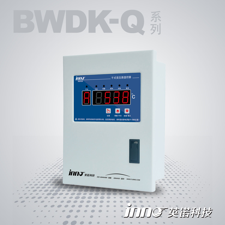 BWDK-Q201系列  干式变压器温控器