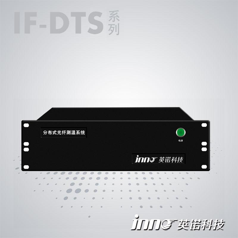 IF-DTS 分布式光纤测温系统