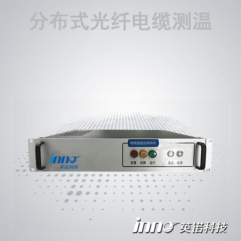 分布式光纤电力电缆温度监测系统