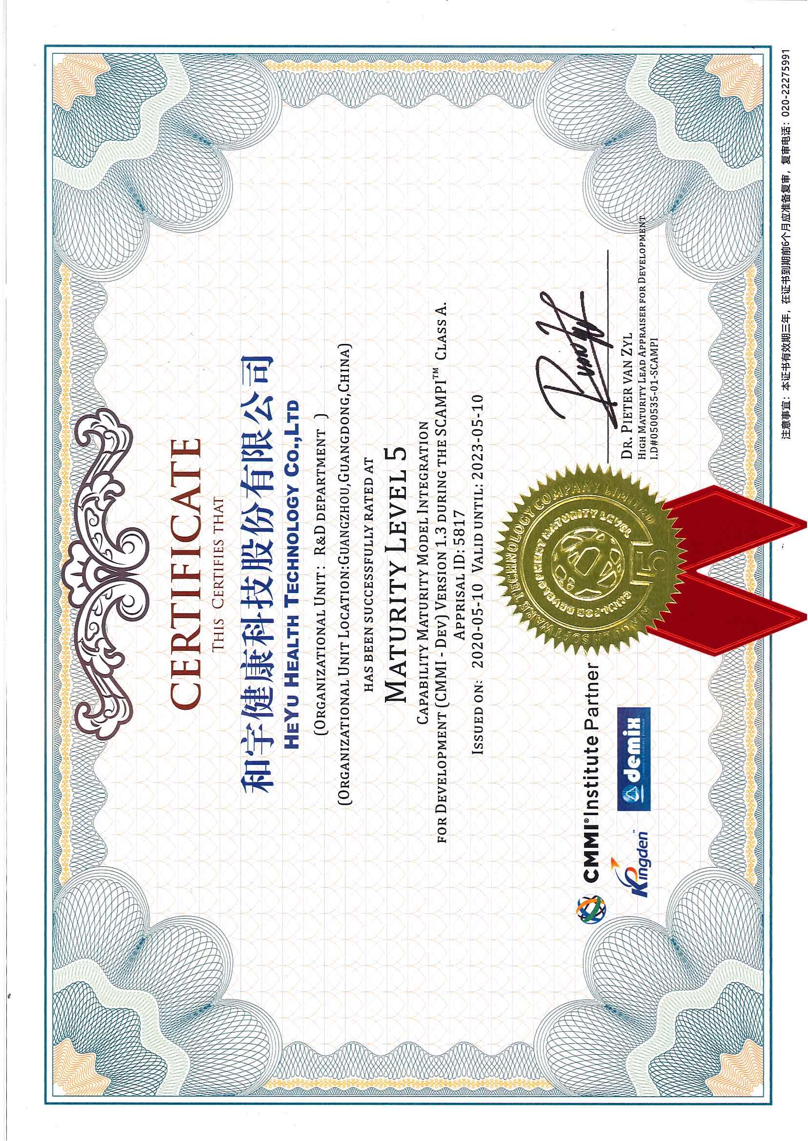 CMMI 5認證