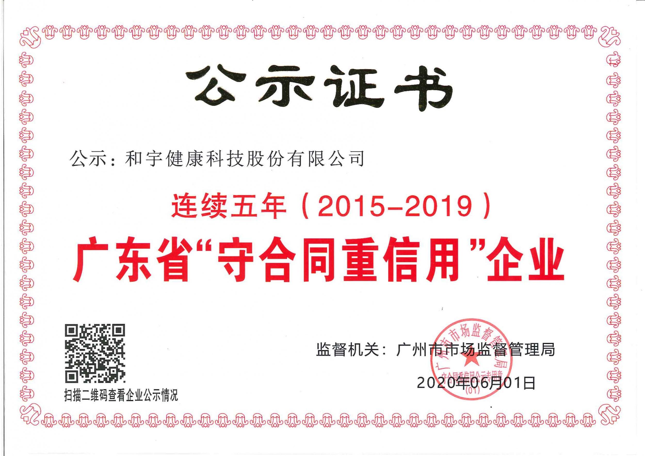 """連續五年廣東省""""守合同重信用""""企業"""