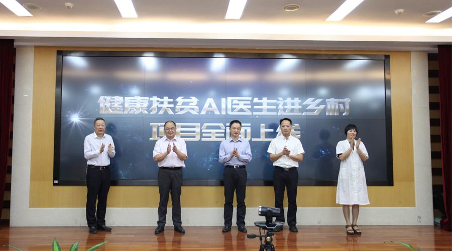 喜訊!智能健康設備包走進2277個廣東省定貧困村