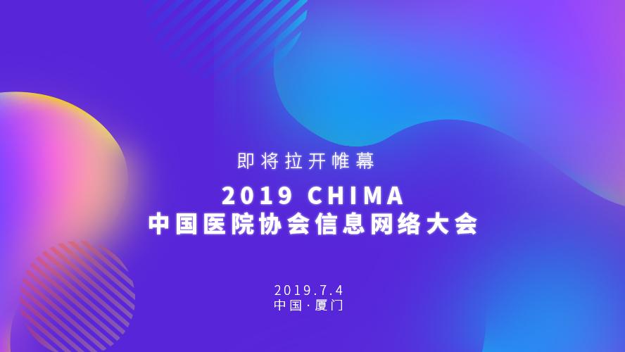 2019 CHIMA | 我們在廈門等你