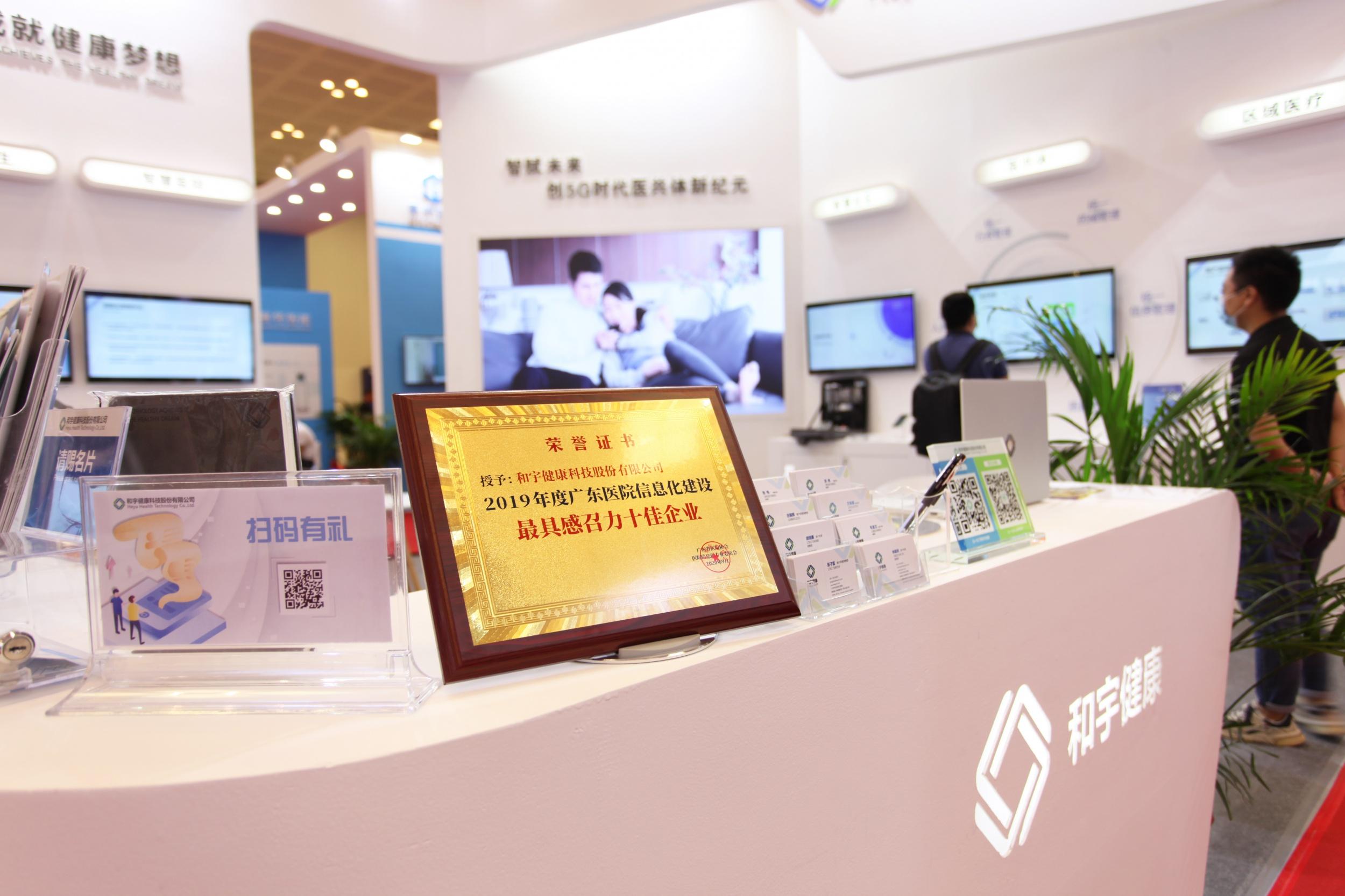 """喜訊!和宇健康榮獲""""2019年度廣東醫院信息化建設最具感召力企業""""稱號"""