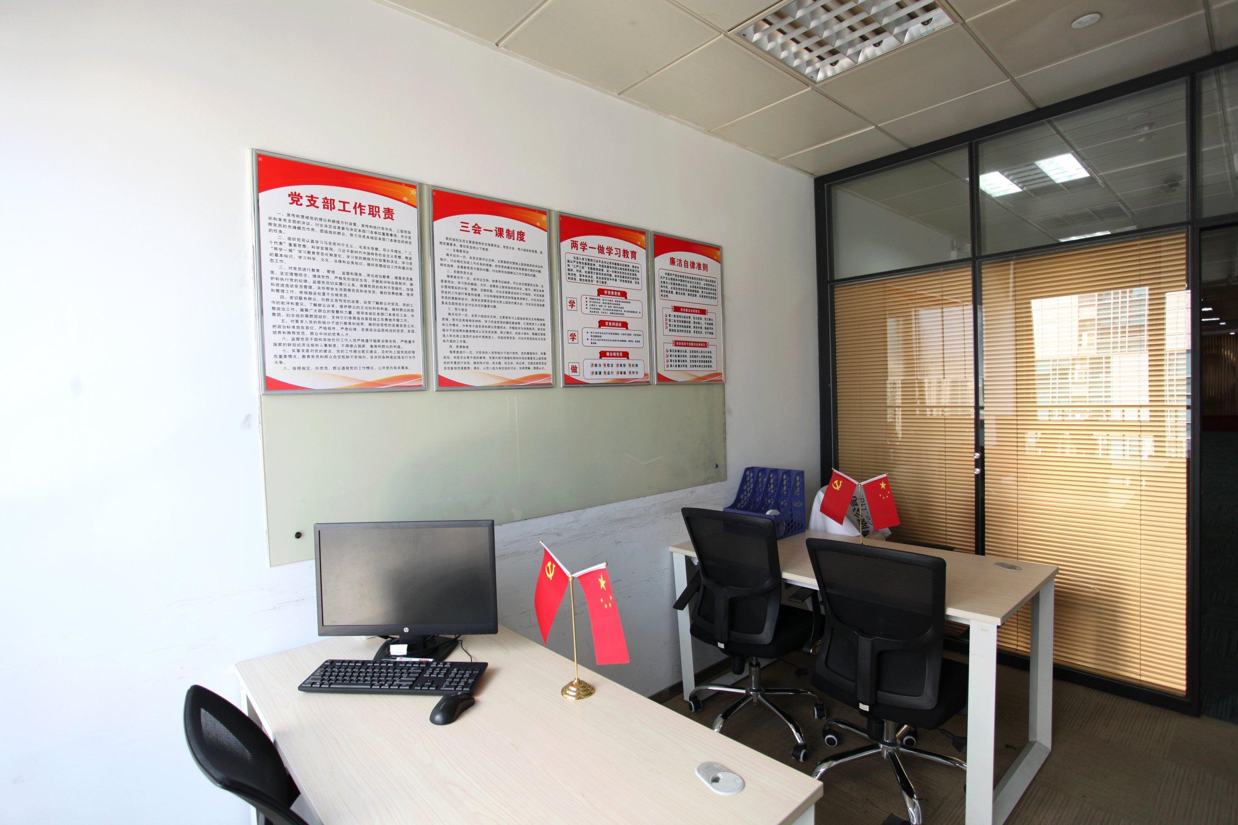 和宇健康黨支部正式設立黨支部辦公室