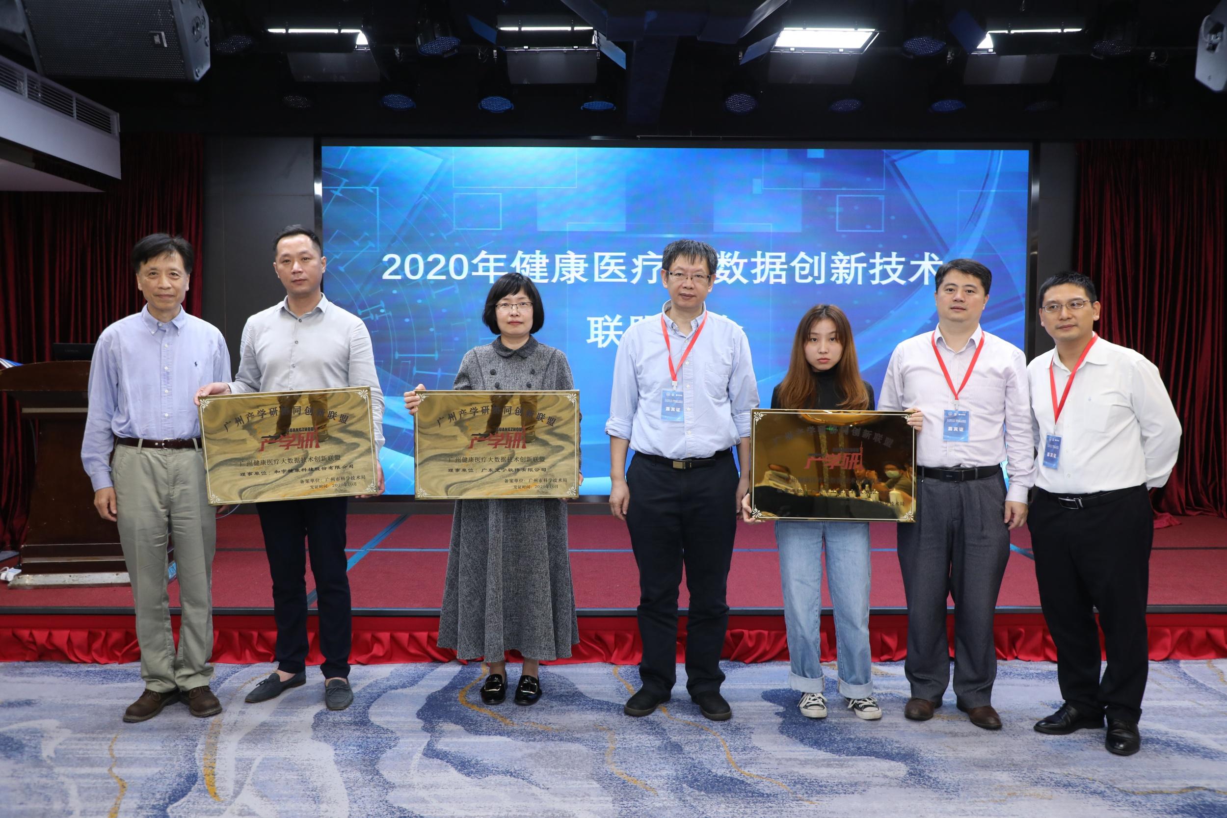 破壁壘,促融合!和宇健康加入廣州健康醫療大數據技術創新聯盟