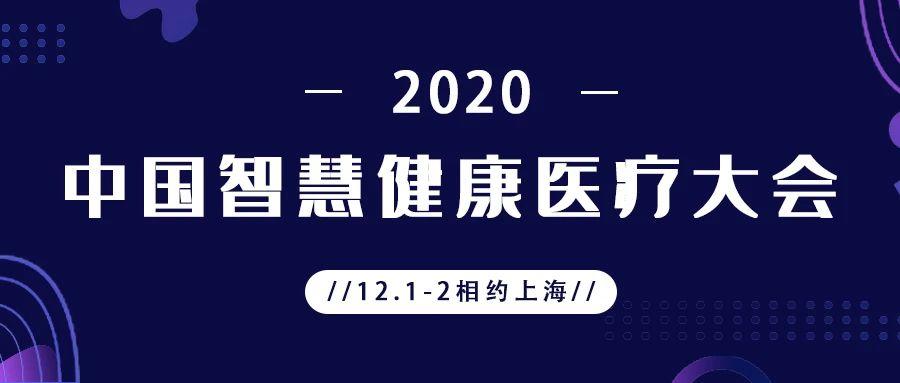 相約上海 | 請查收您的2020年中國智慧健康醫療大會邀請函!